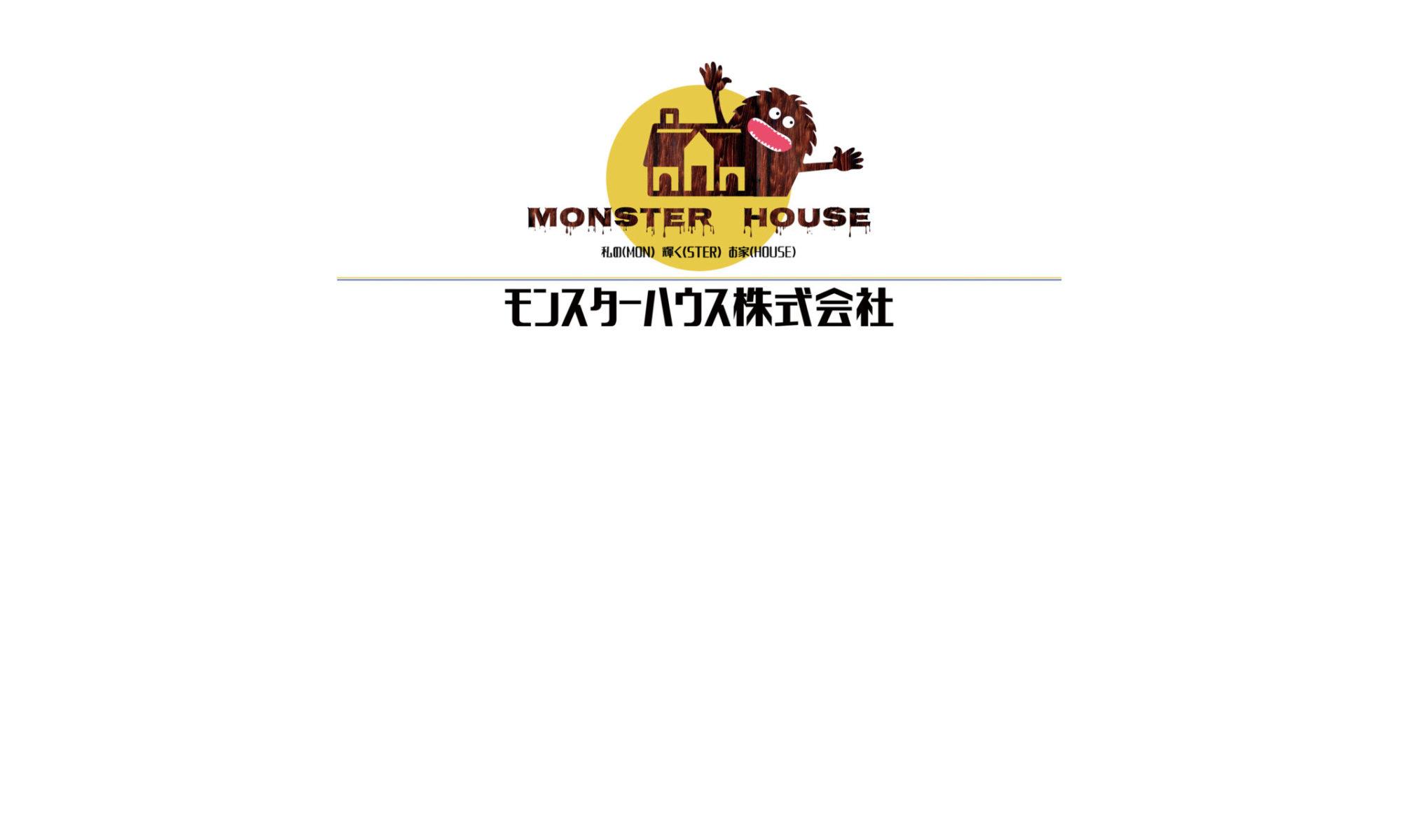 モンスターハウス株式会社